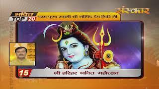 Bhakti Top 20 || 10 June 2019 || Dharm And Adhyatma News || Sanskar