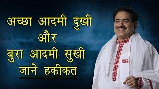 अच्छा आदमी दुखी और बुरा आदमी सुखी सिर्फ दिखता है पर हकीकत में ऐसा है नहीं। Sadhguru Sakshi Shir