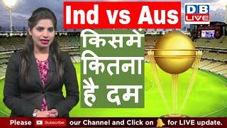 ICC world Cup | लंदन में कल India vs Aus, Virat Kohli और Rohit Sharma से भारत को उम्मीदें | #DBLIVE