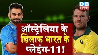 #INDvAUS | ऑस्ट्रेलिया को टक्कर देंगे ये 11 खिलाड़ी! | ऑस्ट्रेलिया से भिड़ने के लिये तैयार भारत