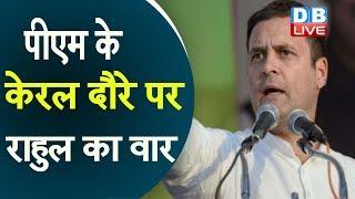PM Modi के केरल दौरे पर Rahul Gandhi का वार | Rahul Gandhi road show in kerala | #DBLIVE