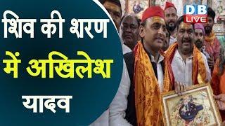 शिव की शरण में Akhilesh Yadav | शिव भक्त अवतार में दिखे अखिलेश | akhilesh yadav latest news