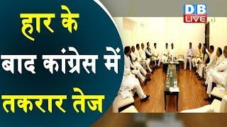 हार के बाद कांग्रेस में तकरार तेज  KamalNath से कमान लेने की मांग   madhya pradesh latest news