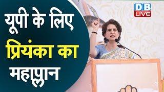 यूपी के लिए Priyanka Gandhi का महाप्लान| Priyanka Gandhi latest news | #DBLIVE