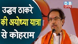 Uddhav Thackeray की अयोध्या यात्रा से कोहराम | राजनीति से दूर रखा जाए राम मंदिर मुद्दा | #DBLIVE