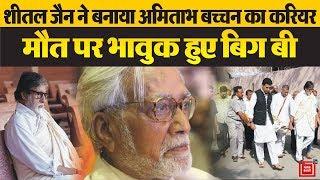 Amitabh Bachchan की जिंदगी में था Sheetal Jain का बड़ा Role निधन पर छलके Bigg B के आंसू