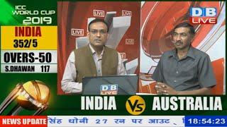 ICC World Cup 2019   India vs Australia LIVE Scores Highlights   India Batting    #DBLIVE