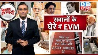 News of the week | EVM पर उठ रहे हैं सवाल, Election Commission नहीं दे रहा जवाब | #DBLIVE