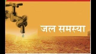 Khas khabar | आखिर जल संकट से निजात पाने के लिए हमें क्या करना होगा?