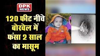 Fatehveer  | Bhagwanpur | Sangru | बोरवेल में फंसा है 2 साल का मासूम