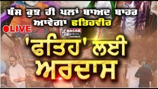 Fatehveer's Rescue Operation from borewell in Sangrur