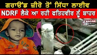 New Update: Fatehveer ਨੂੰ ਥੋੜੀ ਦੇਰ ਬਾਅਦ ਕਢਿਆ ਜਾ ਰਿਹਾ ਬਾਹਰ | Fatehveer's Rescue Operation