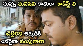 నువ్వు మనిషివి కాదురా శాడిస్ట్ వి చెల్లెలిని అక్కడికి ఎవరైనా పంపుతారా  - Latest Telugu Movie Scenes
