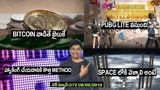 Technews in telugu 372:pubg lite,space sation,bitcoin ban in india,oneplus,huawei new os,apple case