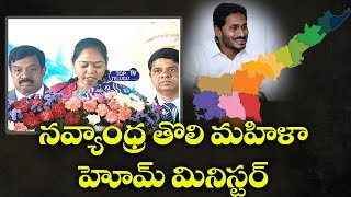 Sucharitha Pramana Sweekaram   CM Jagan   AP Home Minister   YSRCP   Top Telugu TV