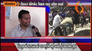 Gujarat News Porbandar 08 06 2019