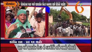 Gujarat News Porbandar 09 06 2019