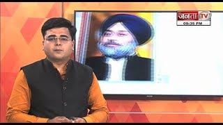 Janta TV। पंजाब की बड़ी खबरें