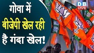 Goa में BJP खेल रही है गंदा खेल!|प्रदेश कांग्रेसाध्यक्ष ने बीजेपी पर लगाया आरोप |Goa latest news