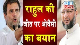 Rahul Gandhi की जीत पर ओवैसी का बयान   Asaduddin Owaisi latest news   rahul gandhi news