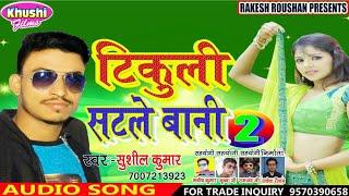 सुपर हिट || Tikuli Satle Bani || Shusil Kumar Bhojpuri Hd Audio Song