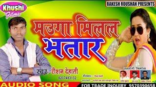 Roushan Dehati का हिट गाना || मउगा मिलल भतार ||Roushan Dehati || New BhojpuriTop Songs