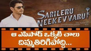 mahesh babu sarileru neekevvaru train episode highlights revealed l latest film news updates l rectv