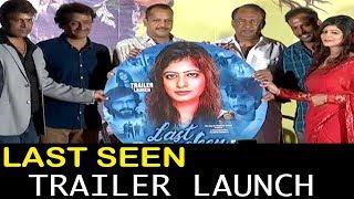 Last Seen Movie Trailer Launch Press Meet | Tulika Singh | Latest Telugu Movie 2019