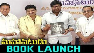 S V Rangarao Book Launch By Megastar Chiranjeevi | Bhavani HD Movies
