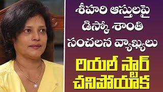 Disko Shanthi Sensational Comments on Srihari Assets | Rajdoot Teaser | Top Telugu TV