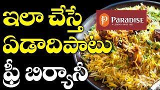బంపర్ ఆఫర్.. ఏడాదిపాటు ఉచిత ఫ్రీ! | Hyderabadi Paradise Pumper Offer | Free Biryani | Top Telugu TV
