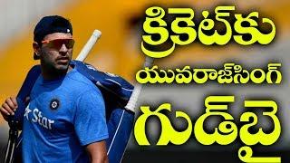 క్రికెట్ అభిమానులకు షాకింగ్ న్యూస్ | Yuvraj Singh Announces Retirement From International Cricket