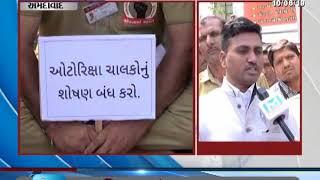 Ahmedabad: E-Memo ની રકમમાં ઘટાડો કરવાની માંગ સાથે રિક્ષા ચાલકોના ધરણાં