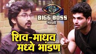 Shiv Thakre EXPOSES Madhav Deochakke In Front Of All | Bigg Boss Marathi 2 Latest Update