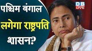 बीजेपी और टीएमसी में तकरार जारी   TMC Latest news   BJP News   Mamata Banerjee latest news