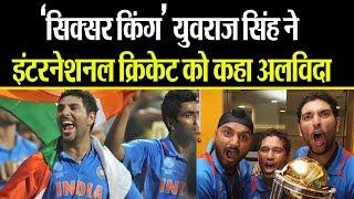 Yuvraj Singh ने international cricket को कहा अलविंदा....
