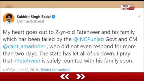 Video- Fatehveer पर राजनीति शुरू, Sukhbir Badal ने भी किया Tweet