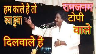रामजनम टोपी वाले।। हम काले है तो क्या हुआ दिलवाले है ।। Ram janam topi wale birha