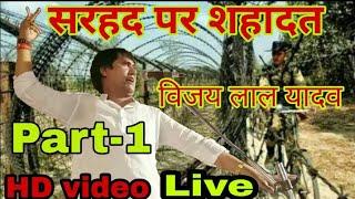 Vijay Lal Yadav || Supar Hit birha 2017 || सरहद पर सहादत ।। Full Birha || विजय लाल यादव ।। Part 1