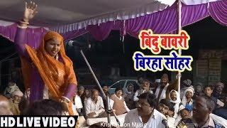 Bindu Bawari # कॉम्पटीशन with विजय लाल यादव # बिंदु बावरी  सोहर #  Birha सोहर # New Birha