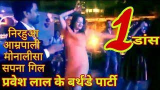 Nirahua # celebrat #Pravesh lal birthday 2017 Nirahua#aamrapali#monalisa#sapna gill and all star.