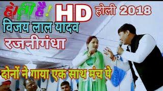 मंच वाली होली || विजय लाल यादव और  रजनीगन्धा ।। 2018 New Holi Song ।। Vijaylal &Rajnigandha