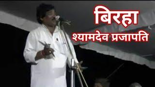 श्यामदेव प्रजापति बिरहा#Shyamdev Prajapati Biraha# मुकाबला उषा मंगेशकर से#Biraha