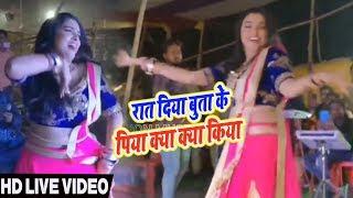 Rate diya buta ke piya kya kya kiya#Humra choliya me kathi do gail ba samae#Aamrapali Stageshow#