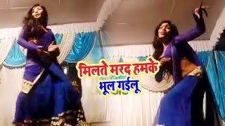 मिलते मरद हमके भूल गइलू # Milte Marad Hamke Bhul gaylu # New Aurkesta 2018