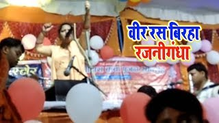 Rajnigandha Biraha ।। वीर रस बिरहा रजनीगन्धा#Mukabala Vijay lal se# 1दमकसी के साथ वीररस का बिरहा ।