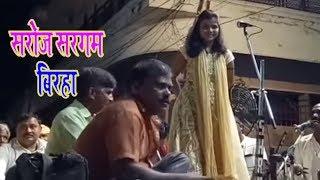 मन के पंछी उड़े अश्मानवा ।। सरोज सरगम ।। बिरहा ।। Biraha saroj sargam # manke panchhi ude ashmanwa