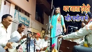 आँचल राघवानी बिरहा ।। भर जाता ढोढ़ी मोर पसीना से ।। Aanchal Raghwani