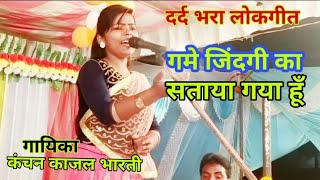 न्यू बिरहा गायिका काजल कंचन भारती ।। Kanchan Kajal Bharti New Biraha