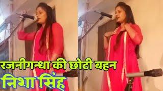 निशा सिंह ।। रजनीगन्धा की छोटी बहन ।। ने गाया अखिया के निरखे कजरवा ।